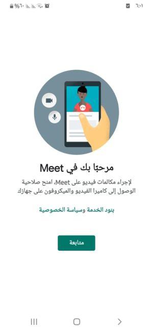 رسالة ترحيبية في تطبيق جوجل ميت