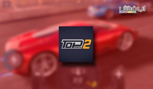 لعبة Top Speed 2: Racing Legends