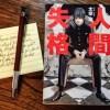 中学英語で太宰治の『人間失格』を翻訳7