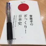 歴史の勉強はこの本から始めよう『齋藤孝のざっくり!日本史』