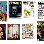 雑誌だけで元が取れる『Kindle Unlimited』
