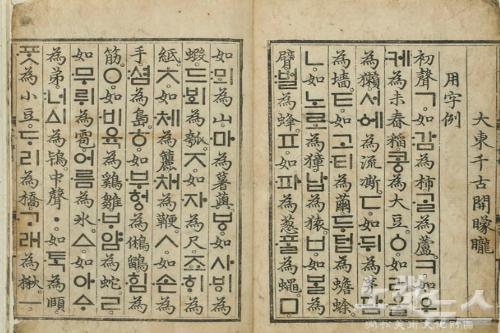 Huminjeongum haerye est le manuel du Hangeul.
