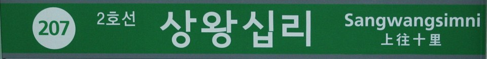 le nom du métro en alphabet latin