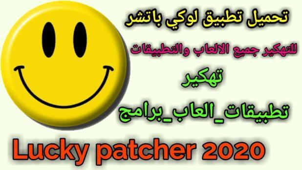 تحميل لوكي باتشرLucky patcher برنامج فتح الالعاب 2020