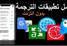 افضل برامج الترجمة لجميع الهواتف تطبيقات جديده 2020