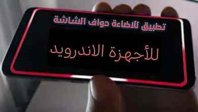 تطبيق اضائة حواف الشاشة على هاتفك مثل GALAXY S8 للاندرويد 2020