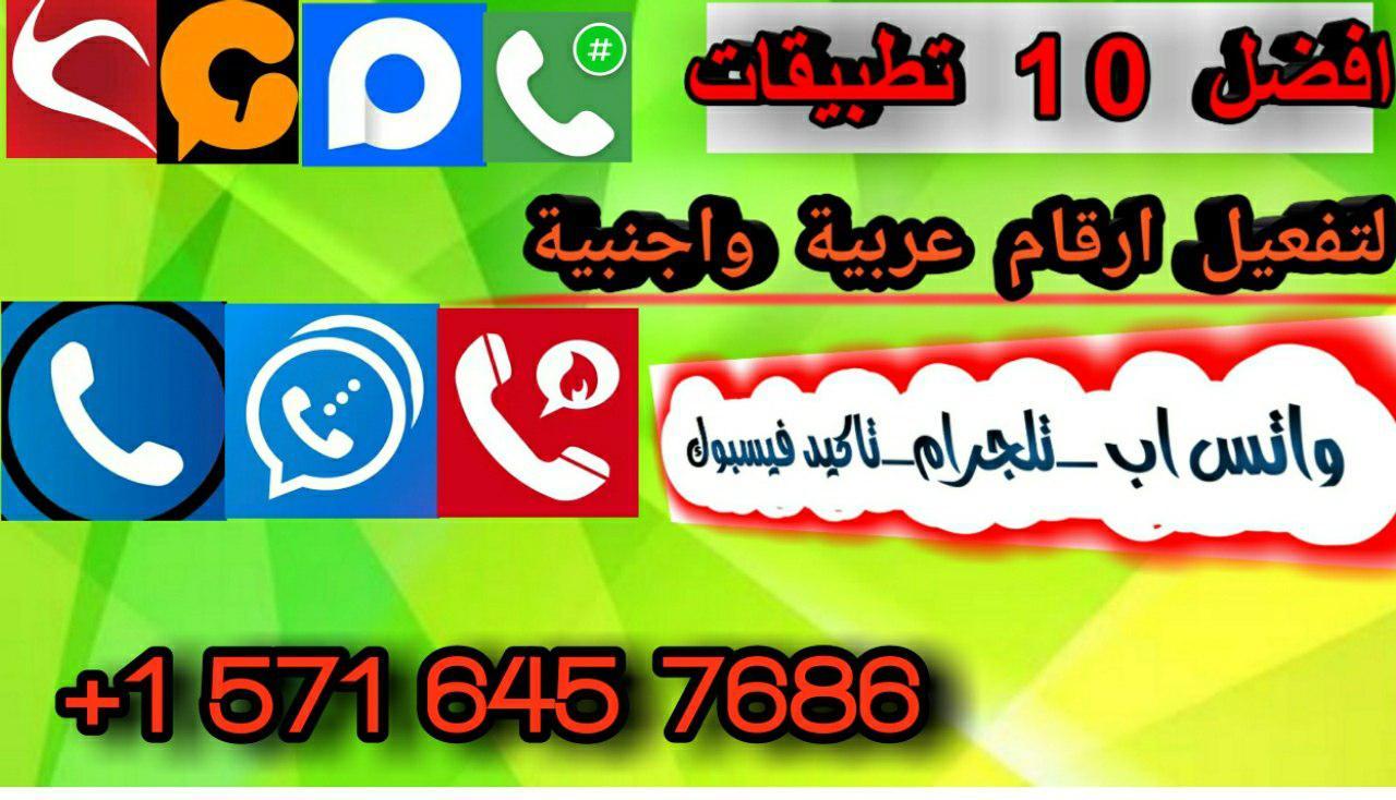 افضل 10 تطبيقات لتفعيل ارقام عربية واجنبية وهمية للواتس اب
