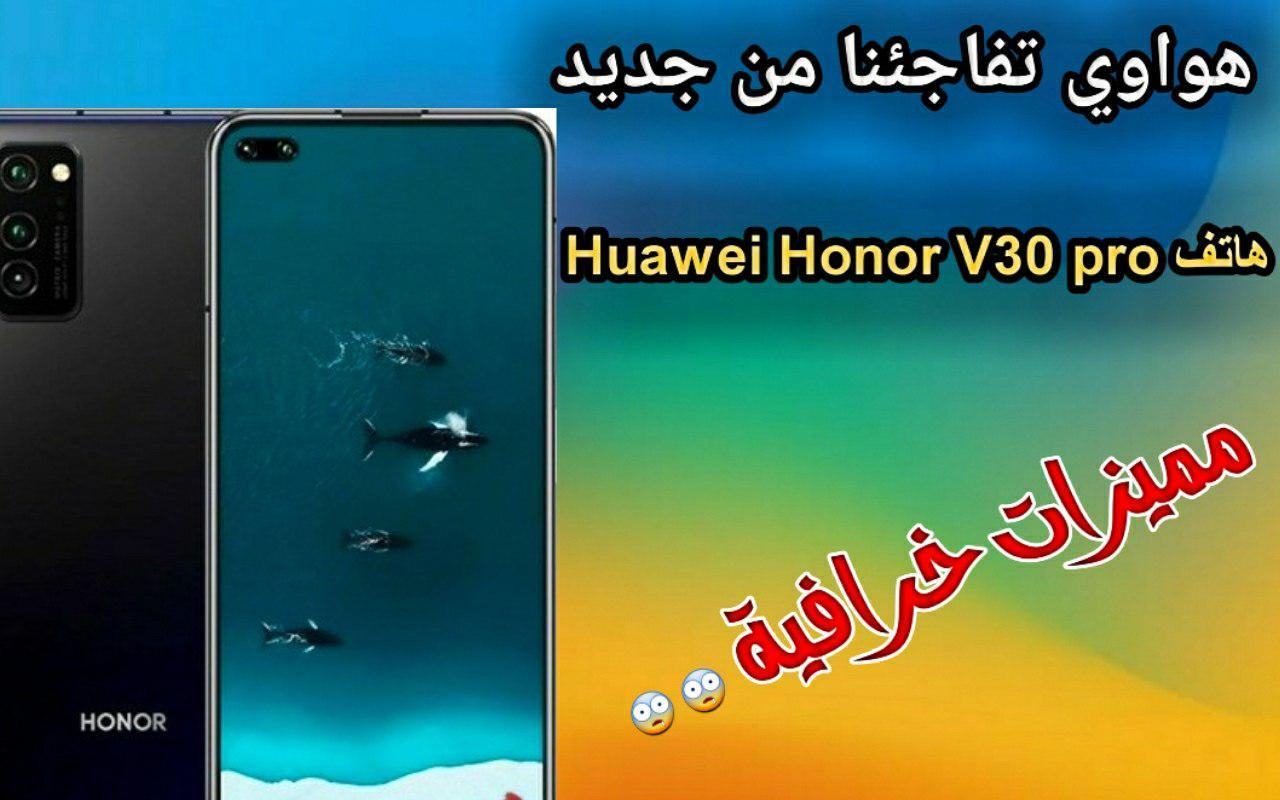 مواصفات هاتف Huawei Honor V30 Pro جديد 2020