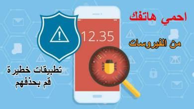 كيف تحمي هاتفك من الفيروسات والبرامج الضارة