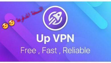 اخطر تطبيق VPN بنسخته المدفوعة يحتوى على عشرات السيرفرات المدفوعة
