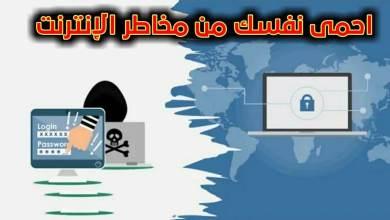 تطبيق مجاني للأندرويد لحماية الهاتف الخاص بك