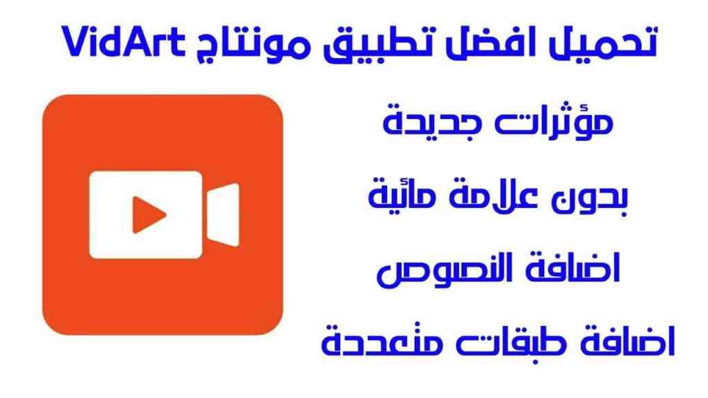 افضل تطبيق تحرير الفيديو VidArt من افضل تطبيقات المونتاج