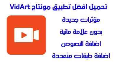 افضل تطبيق تحرير الفيديو VidArt