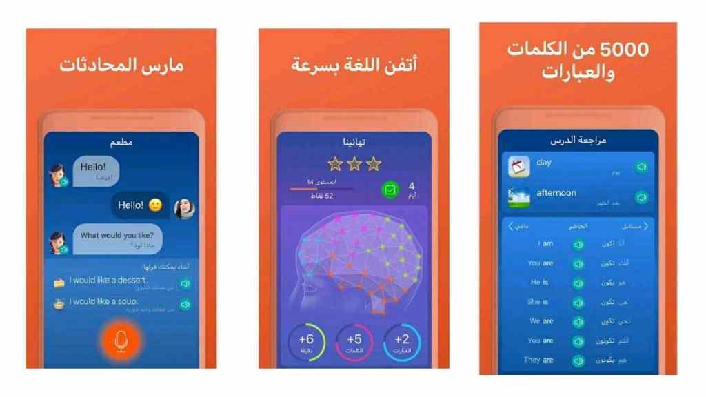 افضل تطبيق تعلم اللغات