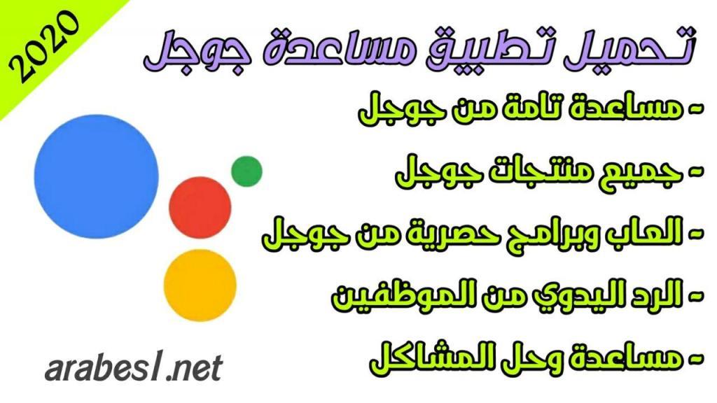 تحميل تطبيق مساعدة جوجل تحديث جديد