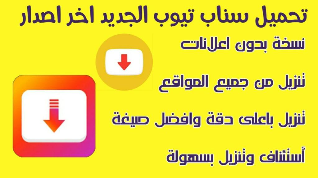 تنزيل سناب تيوب لتحميل الفيديو من اليوتيوب وتيك توك وفيسبوك الجديد