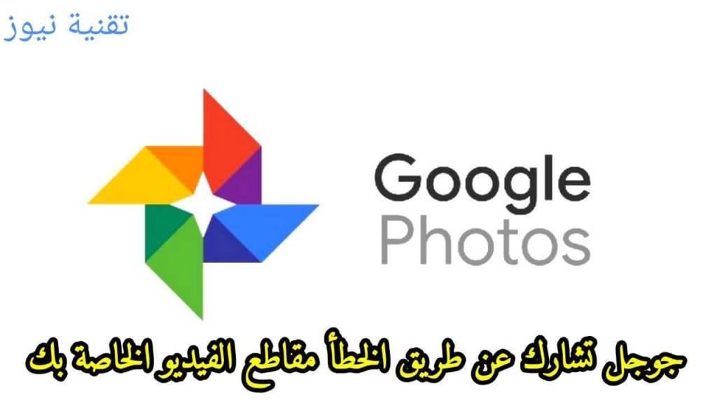 Google تشارك عن طريق الخطأ مقاطع الفيديو الخاصة بك مع الغرباء