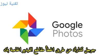 تطبيق جديد وحصري لربح بطاقات جوجل بلي وشحن العابك مجانا
