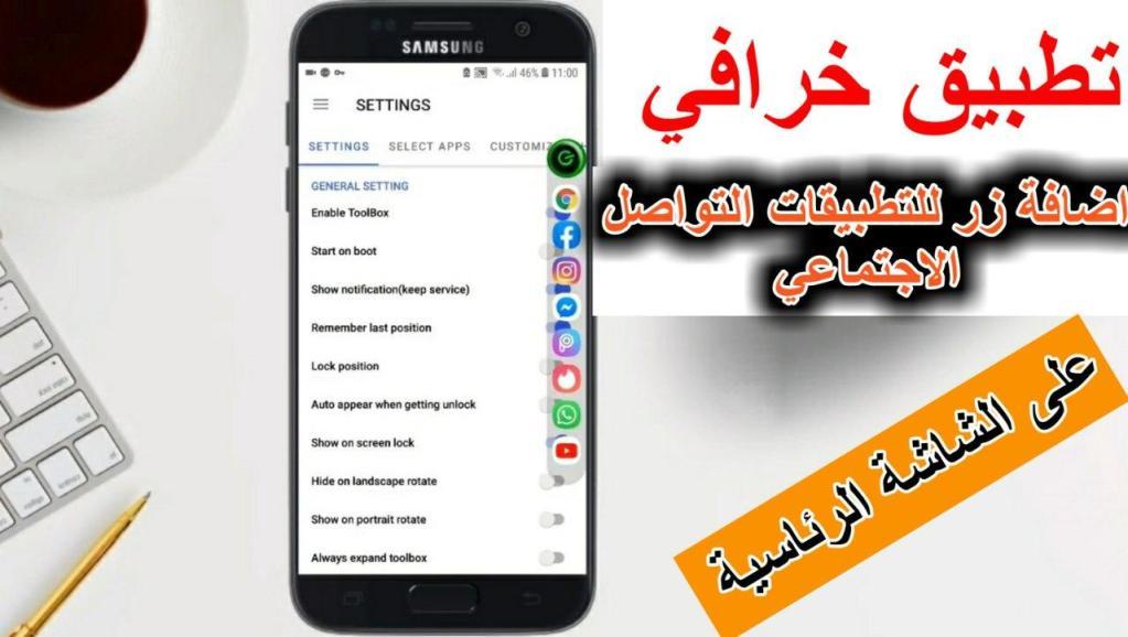 إضافة التطبيقات والاختصارات والأدوات إلى  شاشة هاتفك وتسهيل تصفح البرامج