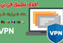 أفضل تطبيق VPN في العالم بالإضافة إلى الهدية الترويجية للتخزين السحابي