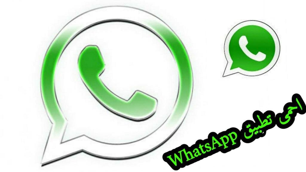 لكل مستخدمي تطبيق واتس اب عن طريق الرمز السري احمي محادثتك whatsapp