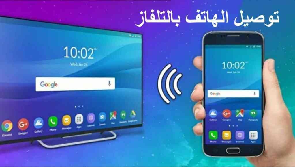 تعرف على كيفية توصيل هاتفك الذكي بالتلفزيون في منزلك