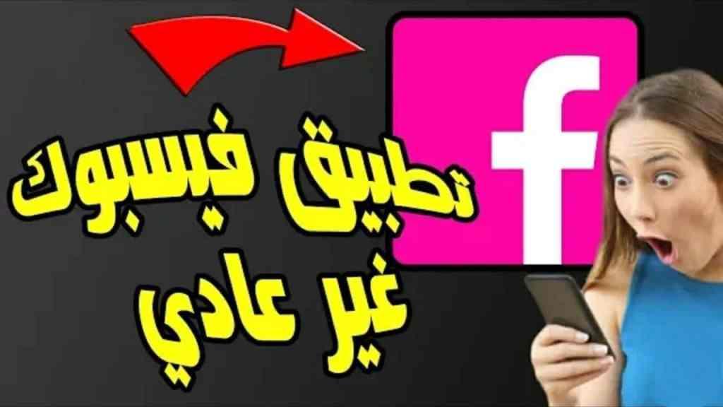 تحميل نسخة فيسبوك معدلة مع مميزات خرافية ( قفل البصمة للتطبيق - ثيمات -الخ )