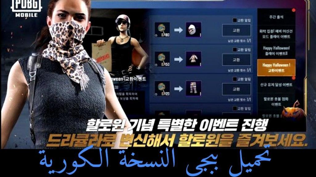 تحميل بوبجي النسخة الكورية PUBG MOBILE (KR) المميزة برابط مباشر