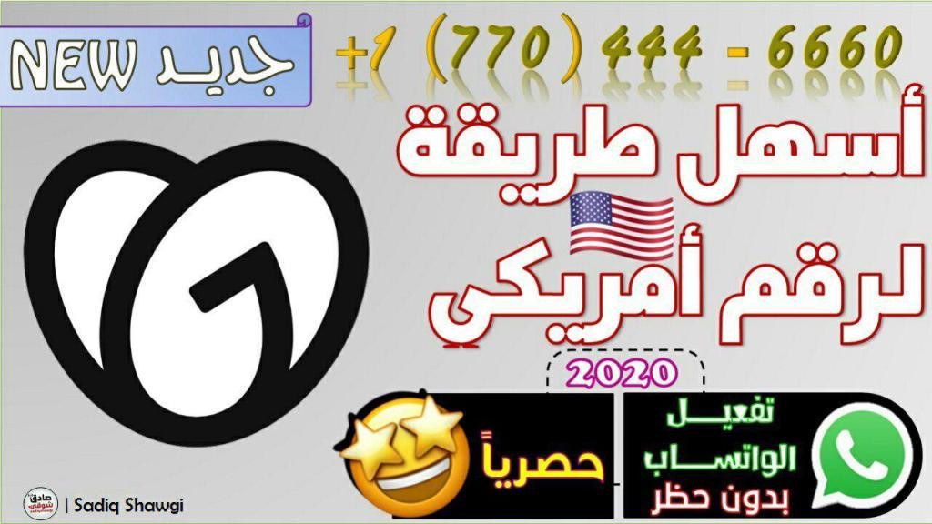 طريقة تفعيل أرقام امريكية دولية لا نهائية من موقع جودادي شرح جديد