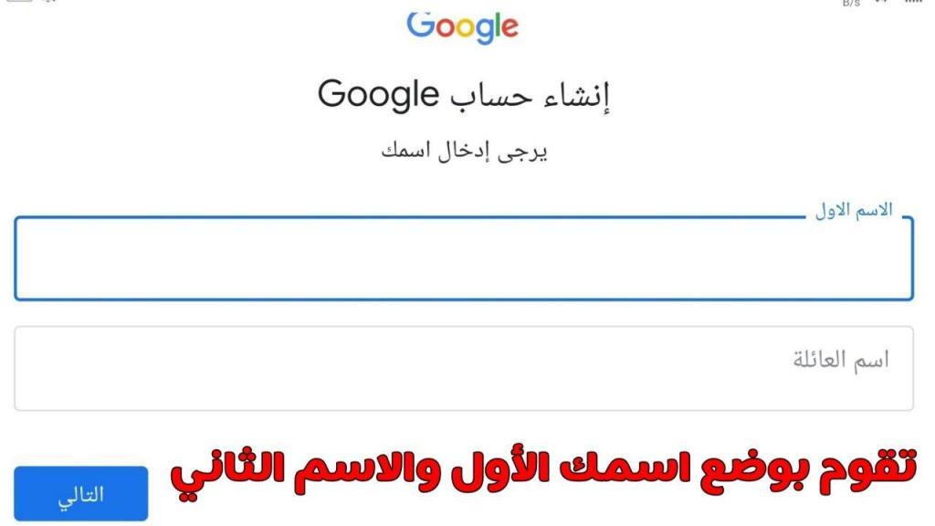 كيفية عمل حساب جوجل على الموبايل للحصول على جميع خدمات google