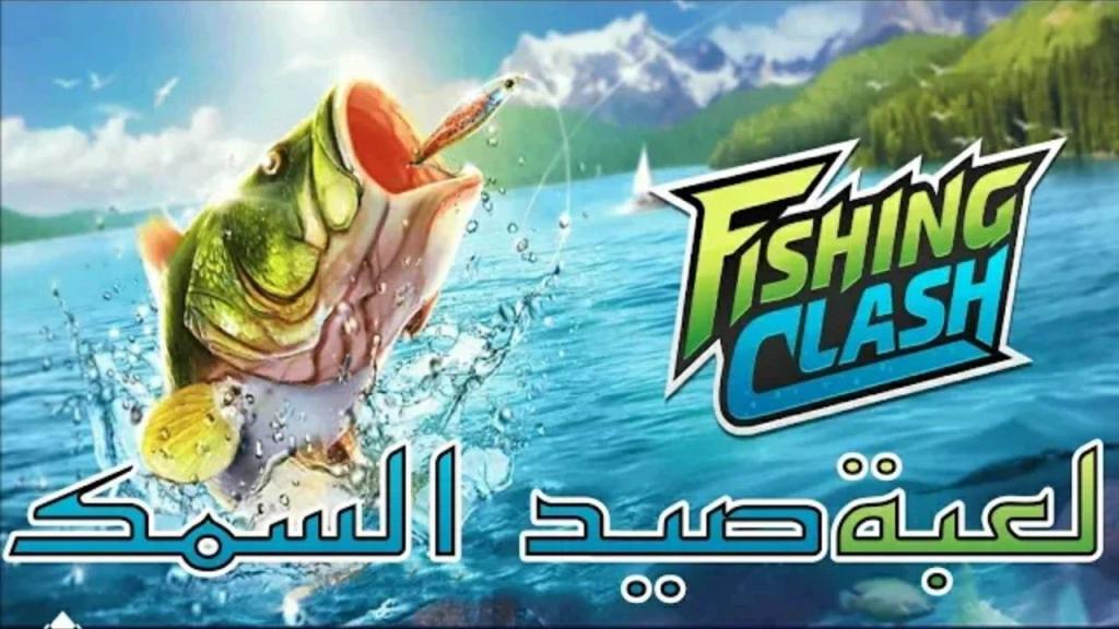 تنزيل لعبة صيد السمك الشهيره Fishing  v1.0.104 مهكرة اخر تحديث جديد