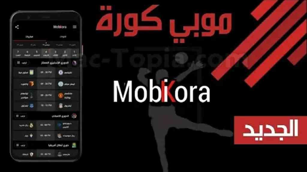 تحميل تطبيق موبي كورة Mobikora 3.3.4 اخر تحديث جديد