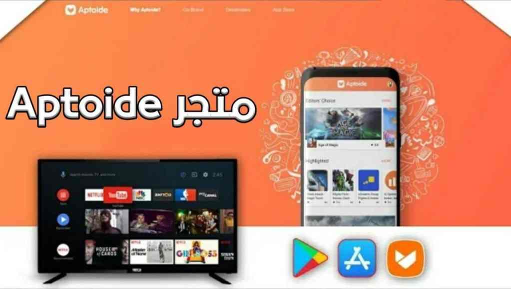 تنزيل متجر ابتويد Aptoide بديل متجر جوجل بلاي لتحميل البرامج والألعاب المدفوعة