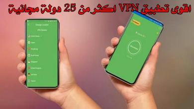 اقوى تطبيق VPN لفتح المواقع المحجوبة برنامج خصوصا لمحبين ببجي موبايل