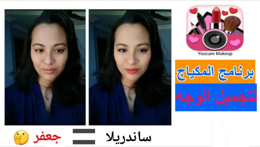 تحميل تطبيق مكياج البنات YouCam Makeup للحصول على صورة احترافية