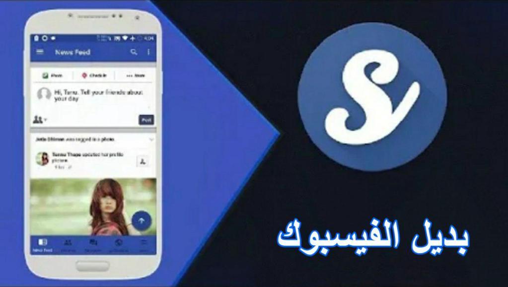 تحميل تطبيق Simple Social Pro اقوى برنامج بديل لفيسبوك تعرف عليه