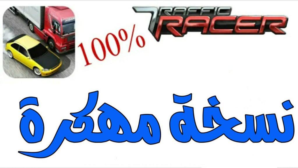 تحميل لعبة سباق السيارات Traffic Racer مهكرة بالكامل للاندرويد