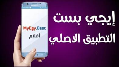 تطبيق egy best ايجي بست لمشاهدة الأفلام والمسلسلات مترجمة مجاناً بجودة عالية