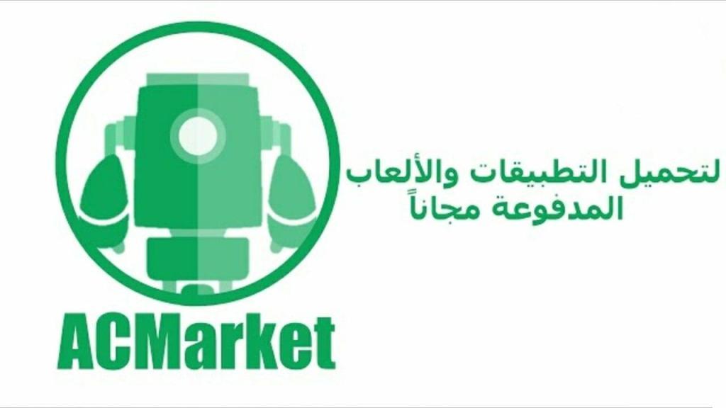 تحميل برنامج ac market برابط مباشر من ميديا فاير اخر اصدار