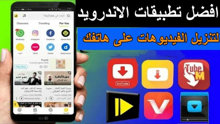 برنامج تنزيل الفيديو من اليوتيوب افضل تطبيقات لتنزيل كل شي تريده من مواقع التواصل
