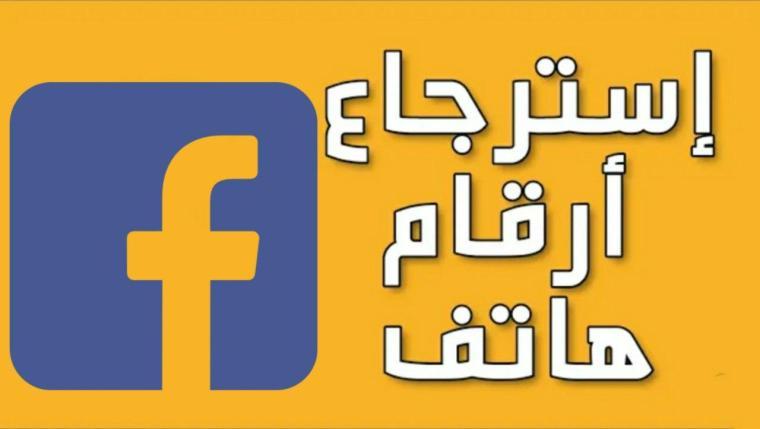 استرجاع ارقام الهواتف من الفيس بوك طريقة مضمونة 100% سارع بتجربته