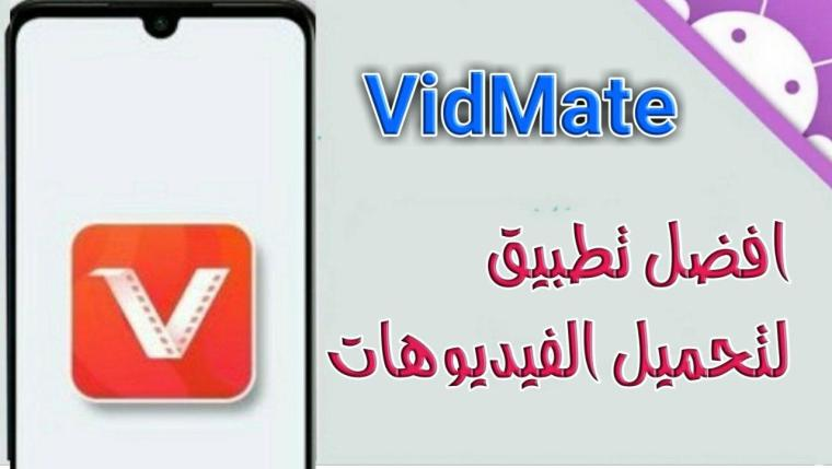 تنزيل فيد ميت افضل تطبيق لتنزيل الفيديوهات والاغاني من أكثر من 45 موقع عالمي