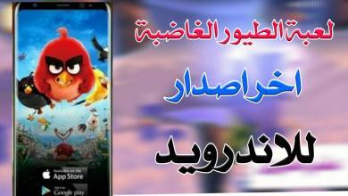 لعبة Angry Birds 2 مهكرة للاندرويد الطيور الغاضبة آخر اصدار