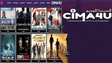 تحميل برنامج سينما فور يو cima4u لمشاهدة احدث المسلسلات و الافلام