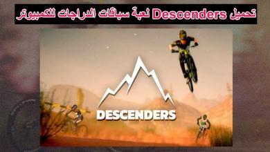 تنزيل لعبة Descenders سباقات الدراجات للكمبيوتر