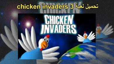 تحميل لعبة chicken invaders 3 كاملة مجانا للكمبيوتر