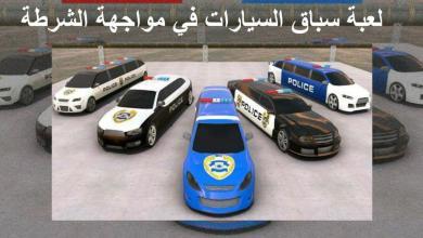 تحميل لعبة سباق سيارات متسابقون في مواجهة رجال الشرطة للاندرويد