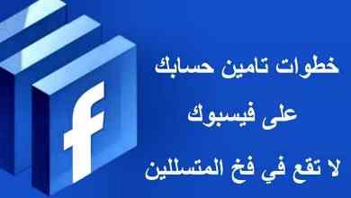 اهم الحلول لتأمين حسابك على الفيسبوك بشكل قوي للغاية