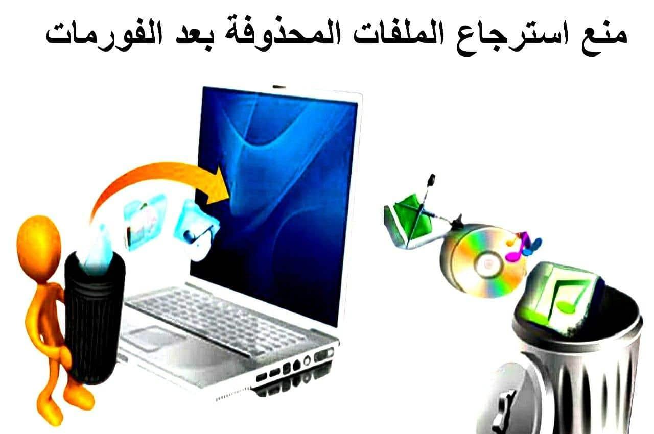 قبل بيع الهاتف امنع استرجاع الملفات المحذوفة نهائيا بهذه الطرق
