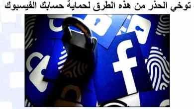 طرق عديدة من خلالها يستطيعون سرقة حسابات الفيس بوك عليك توخي الحذر